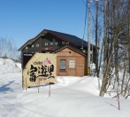 Early Bird Specials - Furano Ski Package - Chalet Fuyuri